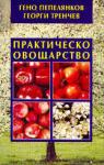 Практическо овощарство (2001)