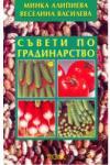 Съвети по градинарство (2001)
