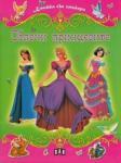 Облечи принцесите/ Книжка със стикери (2013)