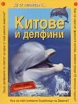 Китове и делфини (2008)