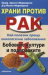 Храни против рак 4: Бобовите култури и подправките (2008)
