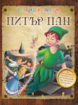 Питър Пан/ Приказки с поука (2013)