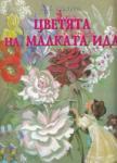 Цветята на малката Ида (2013)