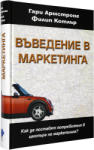 Въведение в маркетинга (2013)