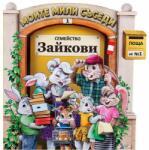 Семейство Зайкови (ISBN: 9789544318345)