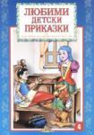 Любими детски приказки Кн. 4 (2008)