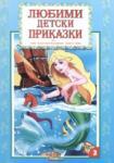 Любими детски приказки 3 (2008)