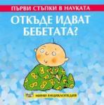 Откъде идват бебетата? (2006)