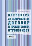 Преговори за сключване на договор и преддоговорна отговорност (ISBN: 9789547304208)