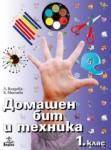 Домашен бит и техника 1. клас (ISBN: 9789544264482)
