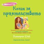 Книга за приятелството (2006)