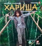 Хариша в дъждовната гора - книга 3 (2013)