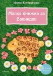 Малка книжка за Великден (2013)