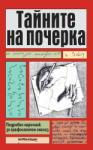Тайните на почерка. Подробен наръчник за графологичен анализ (2013)