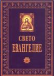 Свето Евангелие (2066)
