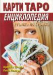 Енциклопедия: Карти Таро (2013)