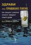 Здрави чрез правилно пиене (2006)