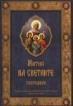 Жития на светиите: септември (2007)