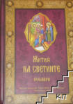 Жития на светиите: ноември (2008)