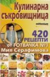 Кулинарна съкровищница: 420 рецепти от готвачка №1 Мия Серафимова (2012)