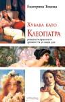Хубава като Клеопатра (2011)
