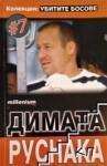 Убитите босове 7: Димата Руснака (2008)