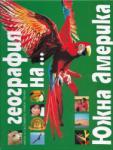 География на Южна Америка (2001)