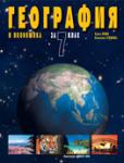 География и икономика за 7. клас (2003)