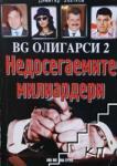 BG олигарси 2 (2008)