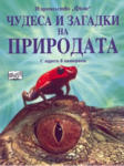 Чудеса и загадки на природата (2005)