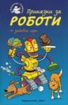 Приказки за роботи + забавни игри (2013)