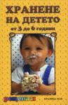 Хранене на детето от 3 до 6 години (2007)