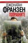 Поправките (2013)