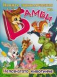 Новите приключения на Бамби: Непознатото животинче (2013)