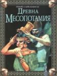 Митове и цивилизация на Древна Месопотамия (2006)