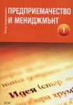 Предприемачество и мениджмънт, част 1 (2007)