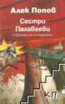 Сестри Палавееви (ISBN: 9789542812852)