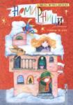 Немирници. Стихове за деца (2008)