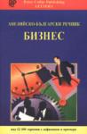 Английско-български речник: Бизнес (2003)