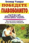 Победете главоболието (ISBN: 9789548086141)