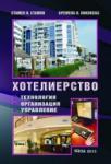 Хотелиерство: Технология, организация, управление 2013 г (2013)