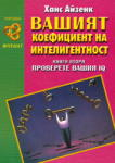 Победете дисбактериозата (ISBN: 9789548231459)
