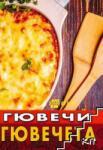 Световна кухня - най-доброто от цял свят (ISBN: 9789548231305)