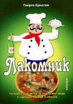 Лакомник: Готварски рецепти за мераклии люде с народни обреди и обичаи (2008)