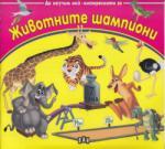 Да научим най-интересното за. . . животните шампиони (ISBN: 9789546602725)