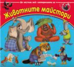 Да научим най-интересното за. . . животните майстори (ISBN: 9789546602718)