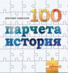 100 парчета история (2013)