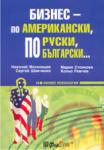 Бизнес - по американски, по руски, по български (2005)