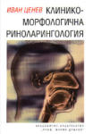 Клинико-морфологична риноларингология (2003)