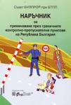 Наръчник за преминаване през граничните контролно-пропускателни пунктове на РБългария (2000)